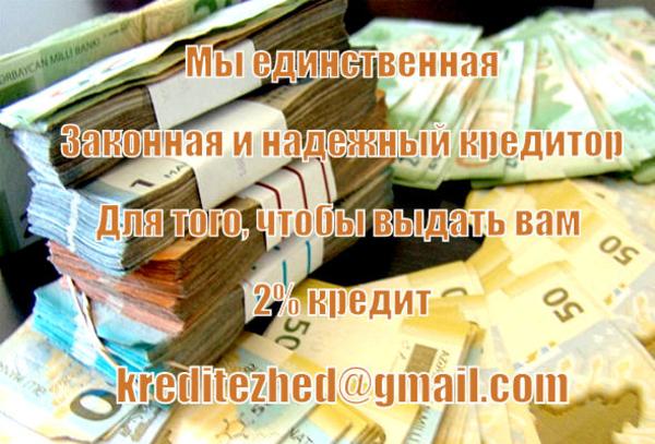 Личные и бизнес кредит на сегодняшний день